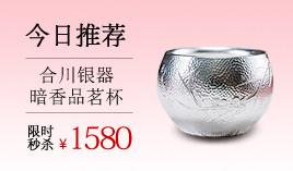合川银器 品茗杯