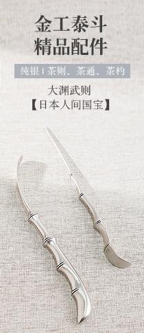大渊银器茶道配件