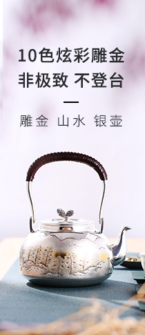 大渊银器雕金银壶